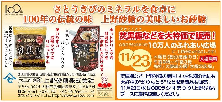 201711上野砂糖SL半2d.jpg