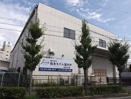 木田工場 - 200.jpg