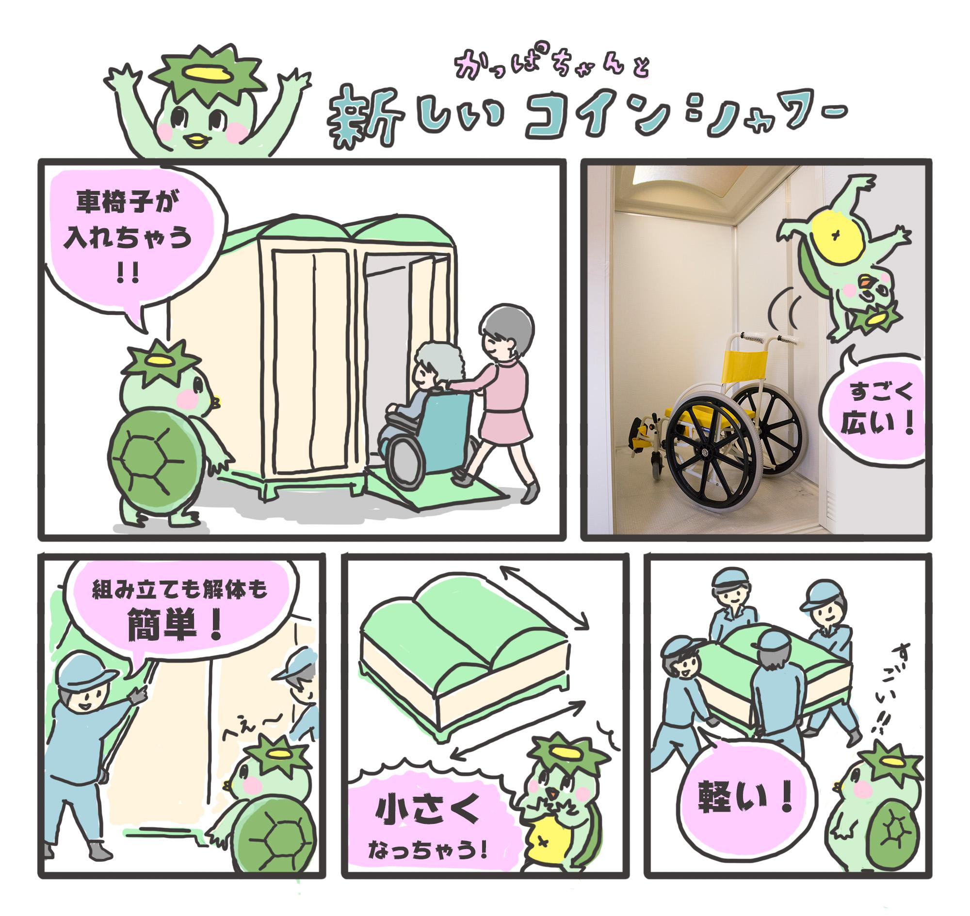 かっぱちゃんマンガ.jpg