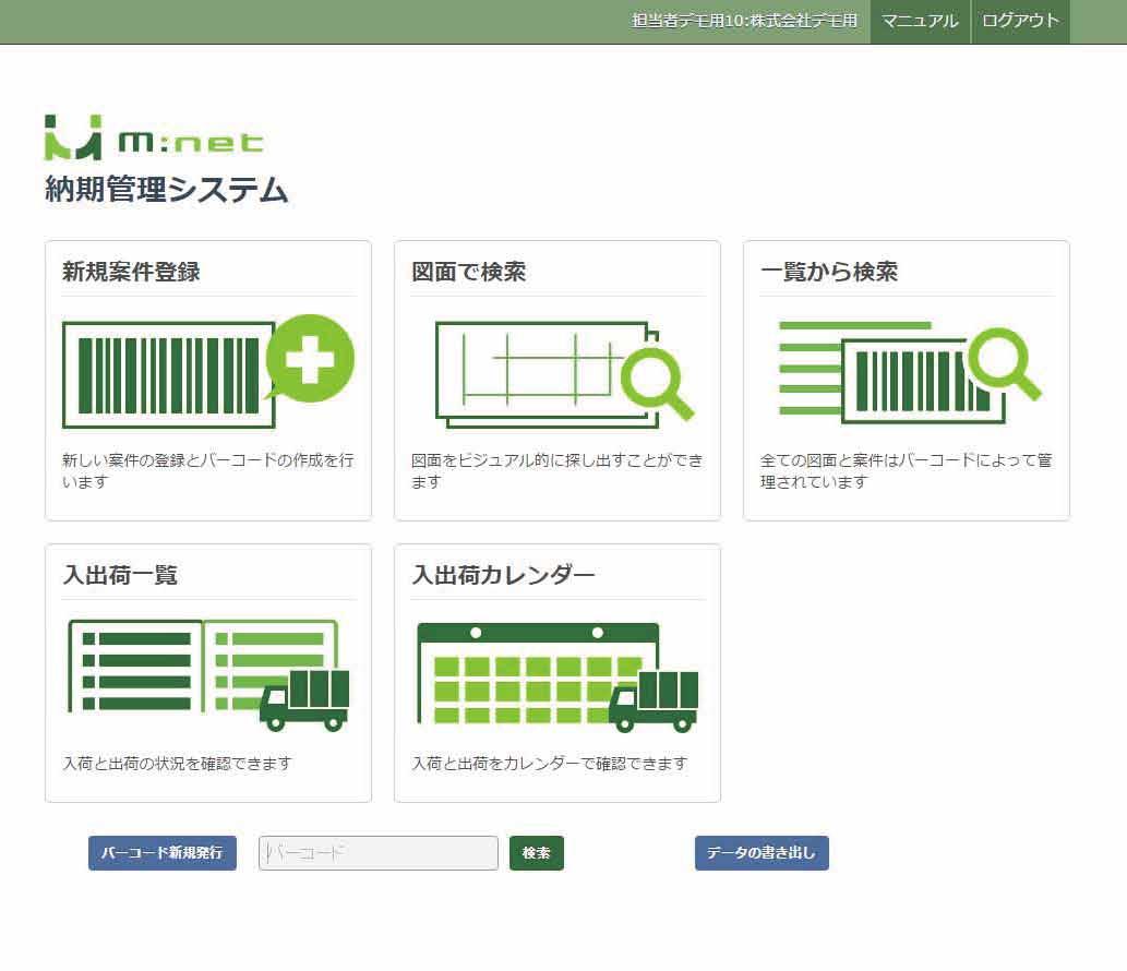 日本ツクリダス M net システム   メインメニュー2.jpg