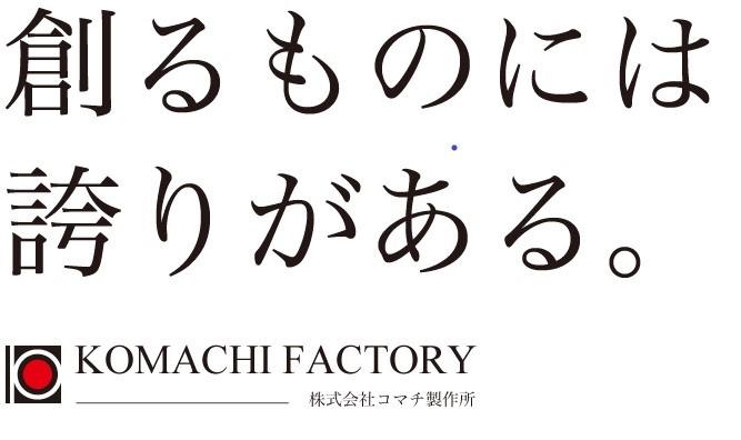 コマチ製作所 5 (2).jpg