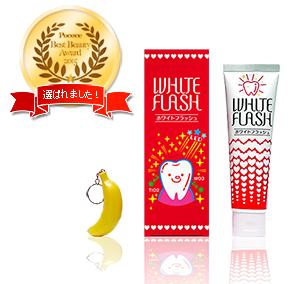 ホワイトフラッシュ「Pococe BEST BEAUTY AWARD 2015 に選ばれました!」